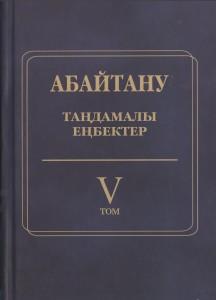 5-tom